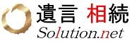 遺言・相続 Solution.net