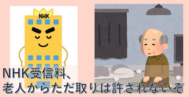 「NHK受信料のただ取り