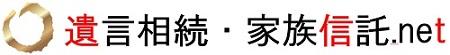 遺言相続・家族信託.net