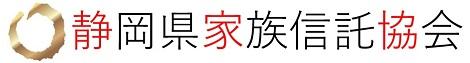 静岡県家族信託協会