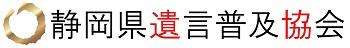 静岡県遺言促進協会