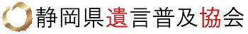 静岡県遺言普及協会