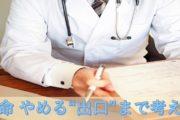 """★延命治療、始めたら本当にやめられない⁉  もっと""""出口""""の話をしませんか?"""