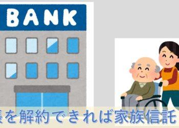 ★凍結されたら家族信託は無理。銀行が大きな障害だ ‼